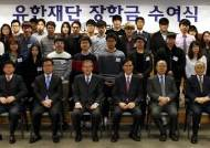유한재단,2015년 장학금 수여식… 81명 수혜