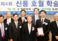 '4회 신풍호월학술상' 신약연구부문에 김상희 교수