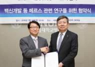 """녹십자ㆍ서울대병원,메르스 연구 협력 MOU… """"백신 개발"""""""