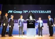 "JW중외그룹,70주년 '70+ 글로벌 도약'… ""혁신과 도전"""