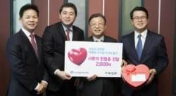 녹십자,한국백혈병어린이재단에 헌혈증 2000매 전달