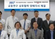 일동제약ㆍ분당서울대병원,'장내미생물유전체' 개발 협약