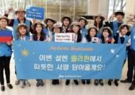 JW중외해외봉사단,설 연휴 필리핀서 의료봉사ㆍ교육