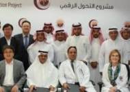 분당서울대,사우디에 500만 달러 병원정보시스템 수출