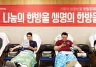 유한양행,창립 91주년 기념 릴레이 헌혈 캠페인