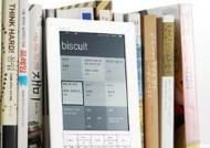 인터파크도서 비스킷, 전자책 최초로 커피 전문점을 찾는 고객들 대상 마케팅