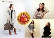 [머니투데이 브랜드대상] 매일 예뻐지는 여성의류쇼핑몰 '크리스틴 다이어리'