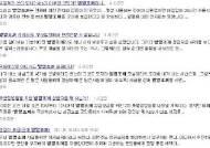 네티즌 `열받게`하는 KBS 발열조끼 성금모금