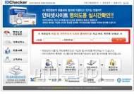 엔케이솔루션, 개인정보 보호서비스 인기