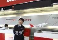이스타항공, 두번째 여성기장 배출