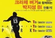 축구선수 박지성을 표현하는 브랜드 아이콘 공모전