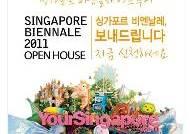 엔제리너스커피, 싱가포르 비엔날레 아트투어 이벤트 진행