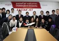 이스타항공, 태국 대학원생들과 탐방 세미나