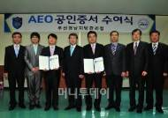 넥센타이어, 타이어업계 최초 AEO 인증 획득