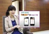 동부證, 차세대 스마트폰 주식매매 서비스 오픈