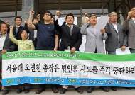 서울대 부총학생회장, 단식 중 쓰러져 병원 후송
