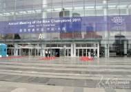 2011 하계다보스포럼(WEF) 따롄에서 개막