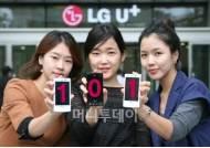 LGU+, 유선상품 고객센터 번호 `101`로 변경