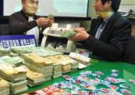 충남경찰, 수백억대 도박단 검거... 산속에 비밀 도박장 개설