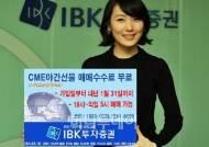 IBK투자證, CME야간선물거래 매매수수료 `무료`