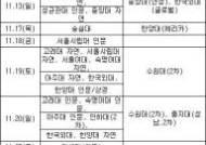 [표]2012 수능 후 대학별 논술·적성고사 일정