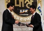 [2011 프랜차이즈 대상] 굽네치킨, 국무총리상 수상