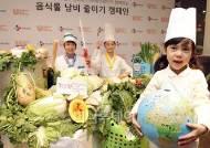 [사진]`음식물 낭비 줄이기 함께해요~`