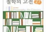 [Book]플라톤에서 롤스까지, 철학의 가치