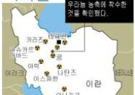 [그래픽] 이란, 지하 핵시설서 우라늄 농축 착수