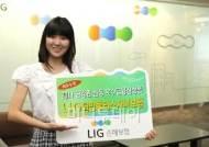 `학원폭력 위로금` LIG희망플러스자녀보험