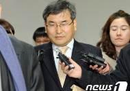 선재성 부장판사 항소심서 `일부 유죄` 선고