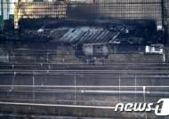 청량리역 인근 화재로 지하철 50분간 운행중단…복구완료
