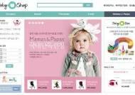 CJ몰, 유아동 프리미엄 쇼핑몰 '베이비 오 샵' 오픈