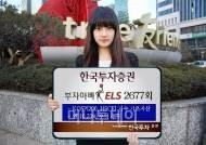 한국투자證, 원금손실 구간 낮춘 ELS 150억 모집