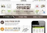 맛집·여행 앱 '아이로컬' 리뷰 이벤트 진행