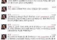 '나도 부산갈매기' 조국교수 롯데 응원 폭풍 트윗 눈길