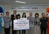 여수엑스포 조직위, 3차 예행연습 수익금 기부