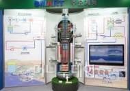 원자력硏, 중소형 원전 SMART 표준설계인가 획득