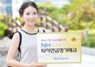 농협銀, 퇴직연금 원리금보장형 상품 출시