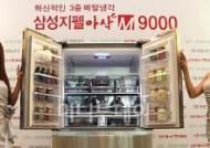 [사진]삼성전자, 신개념 냉각 방식 김치냉장고 'M9000' 출시