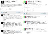 트위터 속 '대나무숲' 확산...'익명 소통 창구' 인기
