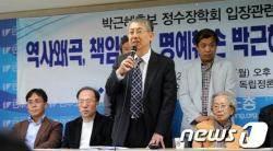 """故김지태 유족 """"박근혜 사자 명예훼손...법적대응 할것"""""""