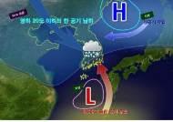 '남부 폭설' 대구·울산 등 2000년 이후 최고 '大雪'