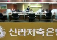 [사진]신라저축은행, 영업정지여부에 촉각