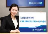 신한BNPP, 1.3배 레버리지 인덱스펀드 출시