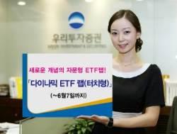 우리투자증권, '다이나믹 ETF 랩'신규모집