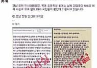 """경찰 """"목동 초등생 납치괴담 '허위' 유포자제 당부"""""""