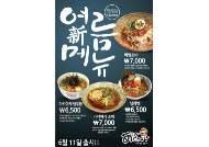일본 오사카 맛집 '아리가또맘마'.. 무더운 여름 시원하게..