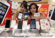 [단독]알뜰폰 이용자, 휴대폰 본인 인증 못받는다