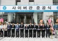 한국외대, 서울캠퍼스에 사이버관 준공